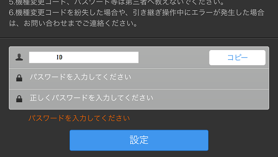 KOF98UMOL コード設定