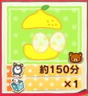 リラックマ レモンのハチコスチューム