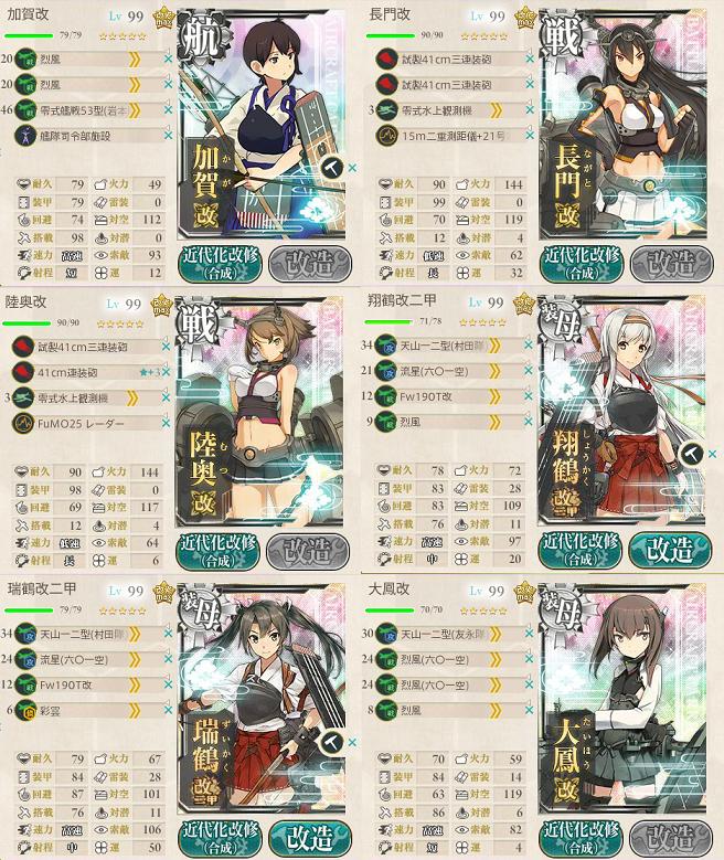 E4削り第一艦隊