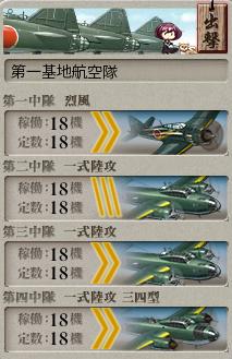 E4ギミック基地航空隊