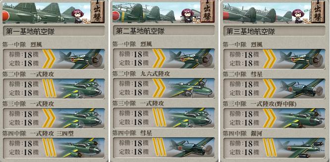 E4ラスト基地航空隊