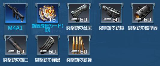 ハイドアンドファイア M4A1セット