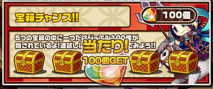 侍タクティクス 宝箱