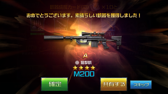 HIDEANDFIRE M200-4
