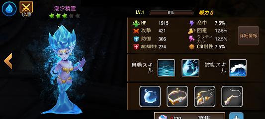 エレメンタルファンタジー ★3潮汐精霊