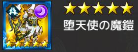 ザ・ニュー・ゲート 堕天使の魔鎧