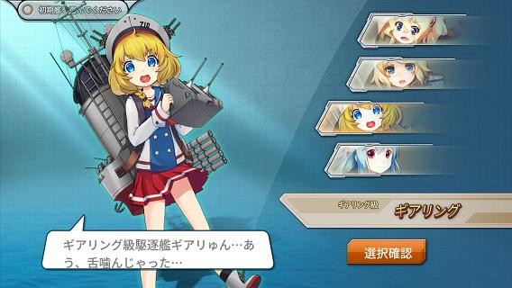 戦艦少女R ギアリング