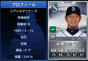 MLB9イニングス16 岩隈久志