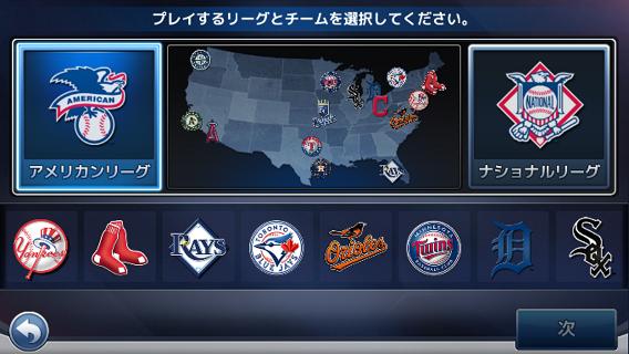 MLB9イニングス16 球団選択