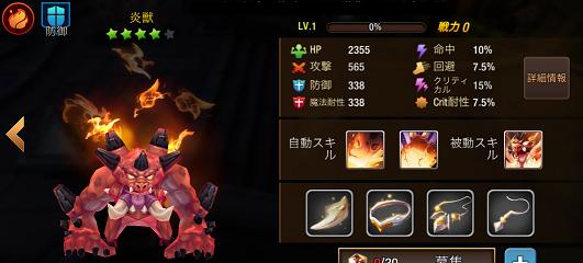エレメンタルファンタジー ★4炎獣