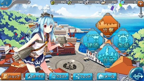 戦艦少女R ホーム