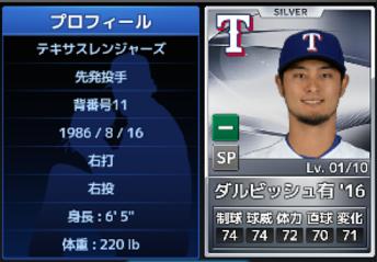 MLB9イニングス16 ダルビッシュ有