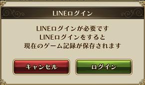 潜空のレコンキスタ LINEログイン