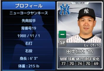 MLB9イニングス16 田中将大
