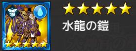 ザ・ニュー・ゲート 水龍の鎧