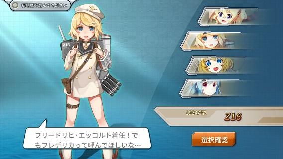 戦艦少女R Z16