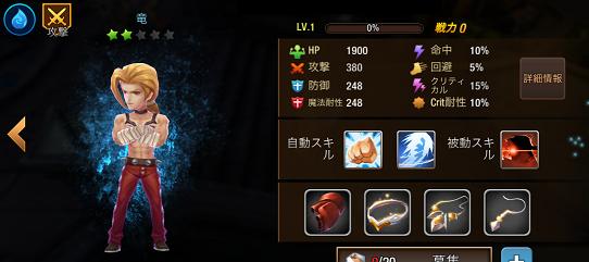 エレメンタルファンタジー ★2竜