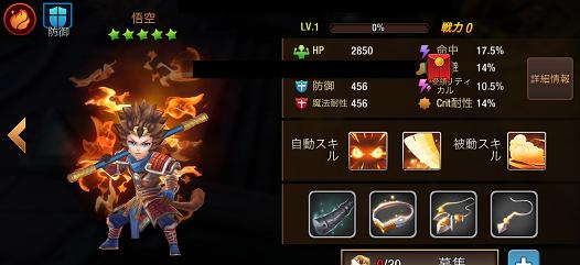 エレメンタルファンタジー ★5悟空