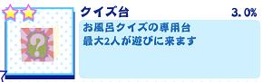 おそ松さん クイズ台