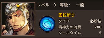 THE SOUL 馬超