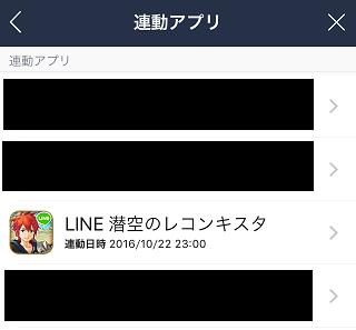 潜空のレコンキスタ 連動アプリ