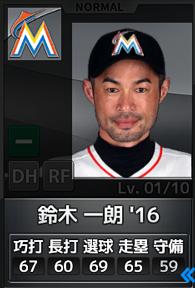 MLB9イニングス16 イチロー