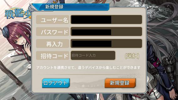 戦艦少女R 招待コード