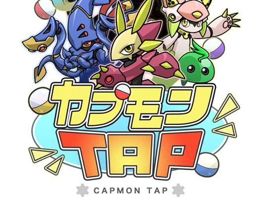カプモンTAP TOP