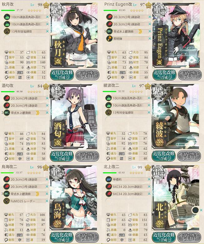 艦これ 2016年秋イベントE5スタートギミック第二艦隊