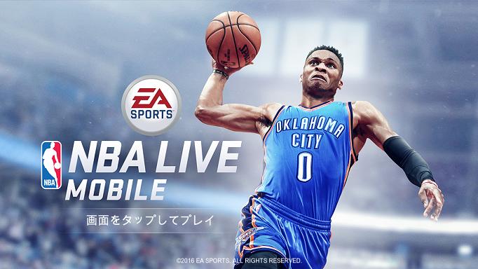NBA LIVE MOBILE バスケットボールのリセマラと序盤
