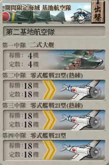 艦これ 2016年秋イベントE5攻略基地航空隊P