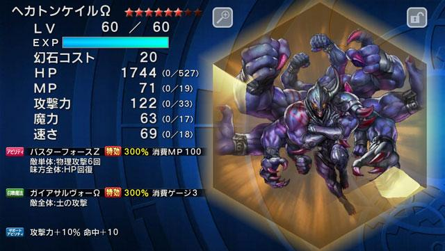 FINAL FANTASY LEGENDS II ヘカトンケイルΩ