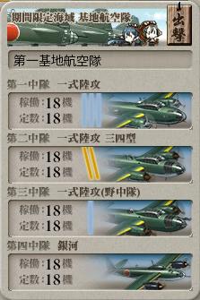 艦これ 2016秋イベント E2第一基地航空隊