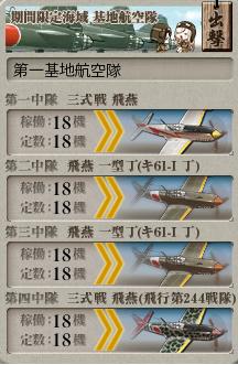 艦これ 2016年秋イベントE5スタートギミック基地航空隊G