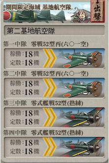 艦これ 2016年秋イベントE5スタートギミック基地航空隊D