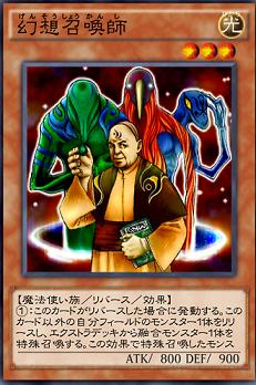 遊戯王 デュエルリンクス 幻想召喚師