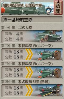 艦これ 2016年秋イベントE5攻略基地航空隊O