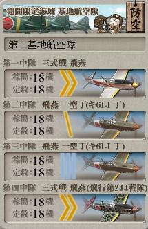 艦これ 2016秋イベント E2第二基地航空隊