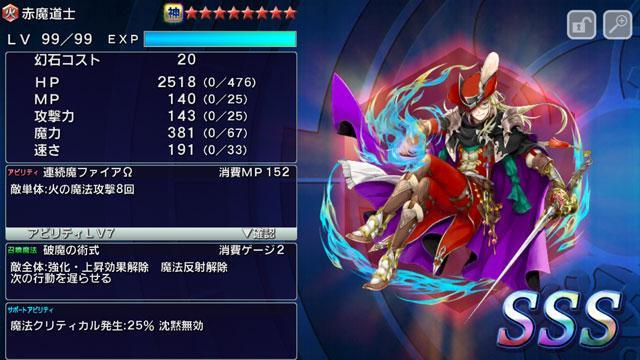 FINAL FANTASY LEGENDS II 赤魔道士