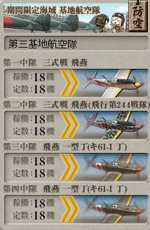 艦これ 2016年秋イベントE5攻略基地航空隊防空
