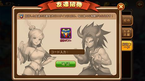 大乱闘!孫悟空ディフェンス 招待コード入力