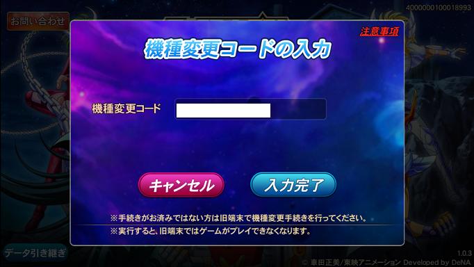 聖闘士星矢ギャラクシースピリッツ 機種変更コード入力