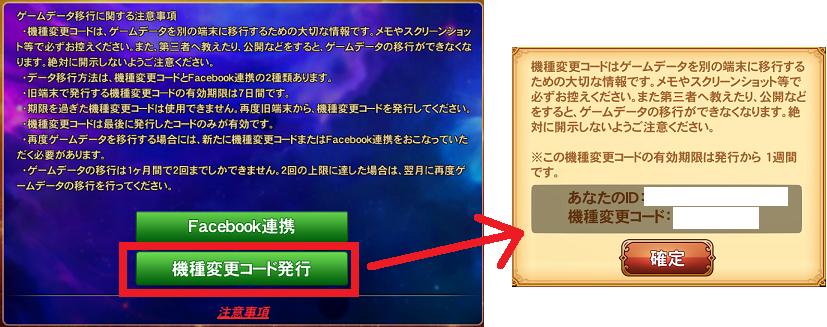 聖闘士星矢ギャラクシースピリッツ 機種変更コード発行