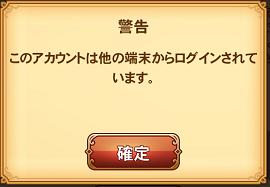聖闘士星矢ギャラクシースピリッツ 別の端末からログインメッセージ