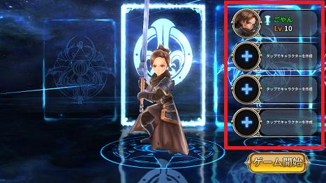 魔王の約定 キャラクター枠