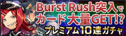 ガールズオンメタル BurstRush