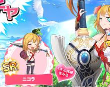 武装百姫 SRニコラ