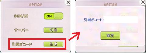 武装百姫 データ引き継ぎコード発行