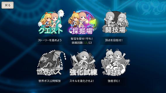 武装百姫 コンテンツ一覧