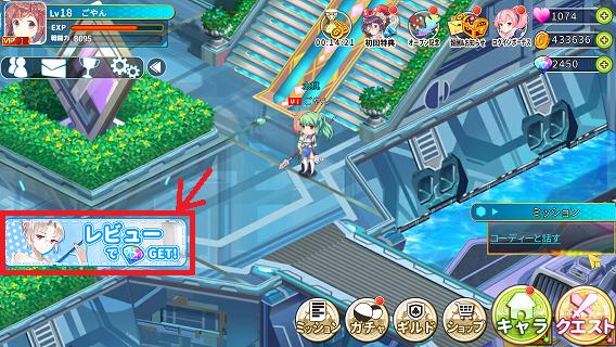 武装百姫 レビューでダイヤゲット